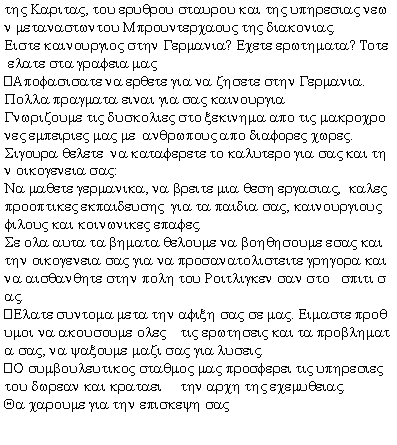Griechischer Text über den Migrationsdienst